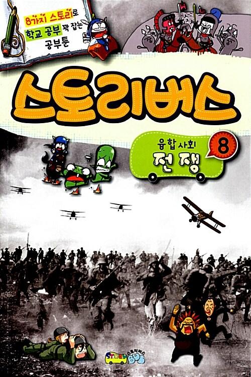 스토리버스 융합사회 8 : 전쟁