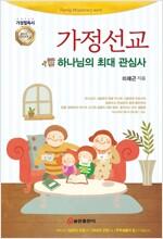 [중고] 가정선교