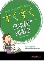 스쿠스쿠 일본어 회화 2