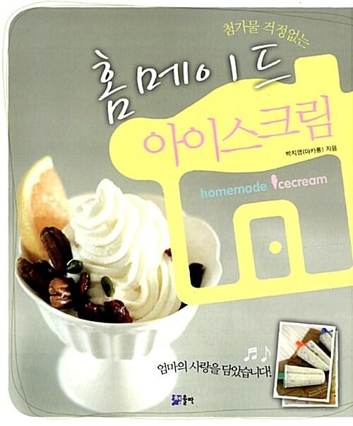 첨가물 걱정없는 홈메이드 아이스크림