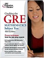 Cracking the GRE Mathematics Subject Test (Paperback, 4)