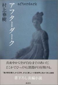 アフタ-ダ-ク (單行本)