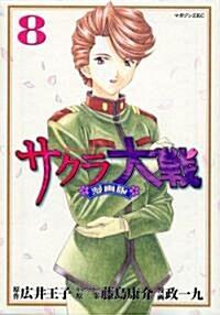 サクラ大戰 8 漫畵版 (マガジンZコミックス) (コミック)