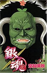 [중고] 銀魂-ぎんたま- (18) (コミック)