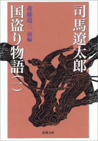 國盜り物語〈1〉齋藤道三〈前編〉 (新潮文庫) (改版, 文庫)
