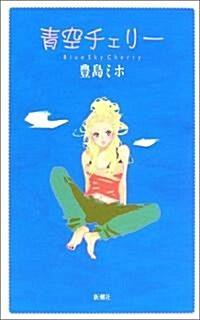靑空チェリ- (單行本)