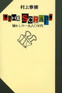 'THE SCRAP'―懷かしの1980年代 (單行本)
