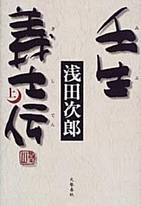 壬生義士傳〈上〉 (單行本)