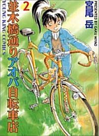 竝木橋通りアオバ自轉車店 (2) (YKコミックス (002)) (コミック)