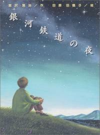 銀河鐵道の夜 (宮澤賢治童話傑作選) (大型本)