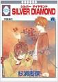 [중고] SILVER DIAMOND(6) (冬水社·いち*ラキコミックス) (コミック)