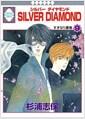 [중고] SILVER DIAMOND(9) (冬水社·いち*ラキコミックス) (コミック)