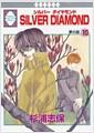 [중고] SILVER DIAMOND(10) (冬水社·いち*ラキコミックス) (コミック)