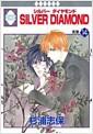 [중고] SILVER DIAMOND(14)  (冬水社·いち*ラキコミックス) (コミック)