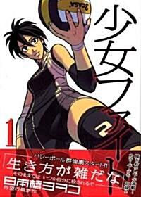 少女ファイト 1 (イブニングKCDX) (コミック)