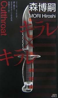 キラレ×キラレ (講談社ノベルス) (新書)