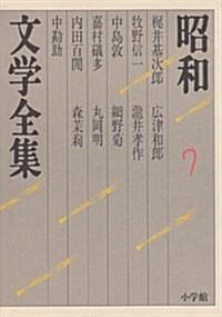 昭和文學全集〈7〉 (單行本)