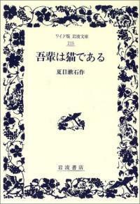 吾輩は猫である (ワイド版巖波文庫 (215)) (單行本)