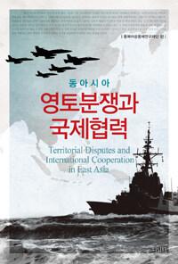 (동아시아) 영토분쟁과 국제협력