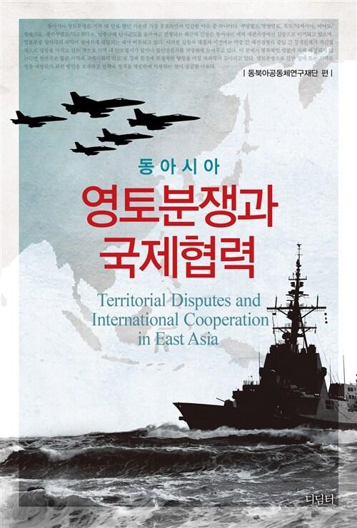 동아시아 영토분쟁과 국제협력