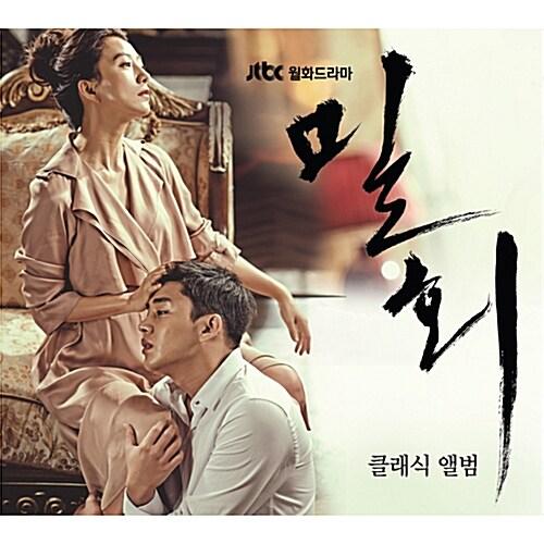 밀회: 클래식 앨범 [2CD 디지팩]