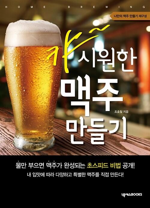 캬~ 시원한 맥주 만들기 : 간편하게 만드는 하우스 맥주 레시피