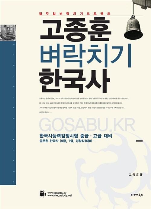 2014 고종훈 벼락치기 한국사