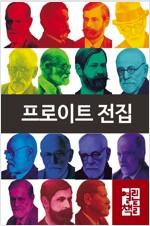 [세트] 프로이트 전집 (전15권)