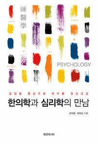 한의학과 심리학의 만남 : 감정을 중심으로 바라본 정신건강