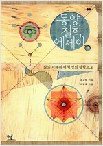 동양철학 에세이 2