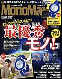 Mono Max (モノ·マックス) 2014年 07月號 [雜誌] (月刊, 雜誌)