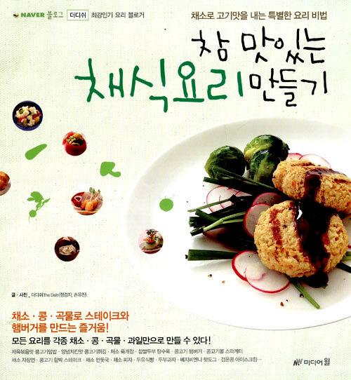 참 맛있는 채식요리 만들기 : 채소로 고기맛을 내는 특별한 요리 비법