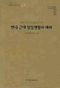 한국 근대 일상생활과 매체 : 개화기에서 일제강점기까지