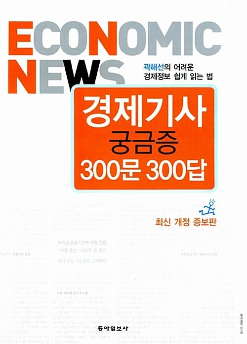 경제기사 궁금증 300문 300답