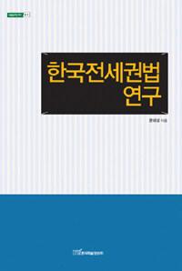 한국전세권법연구