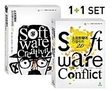 소프트웨어 크리에이티비티 + 컨플릭트 2.0