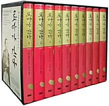 료마가 간다 1~10 세트 - 전10권 (양장)