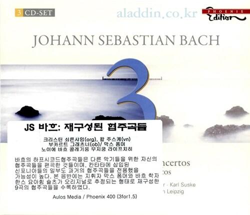 [수입] 바흐 : 재구성된 협주곡들 [3CD]