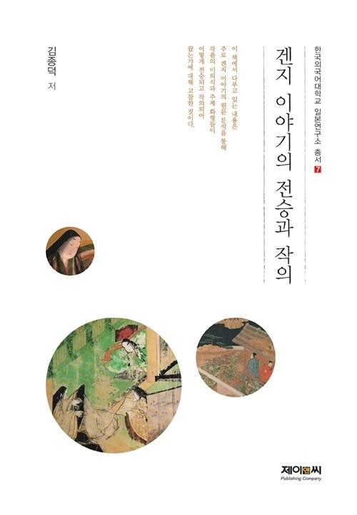 겐지 이야기의 전승과 작의