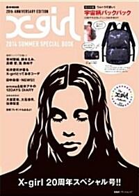 X-girl 2014 SUMMER SPECIAL BOOK 20th ANNIVERSARY EDITION (e-MOOK 寶島社ブランドムック) (大型本)