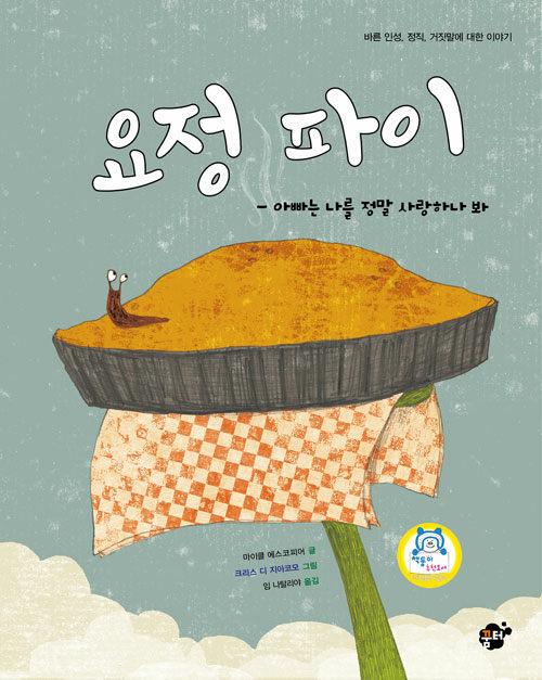 요정 파이