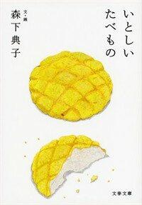 いとしいたべもの (文春文庫) (文庫)
