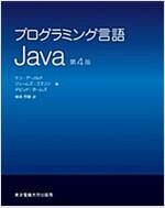 プログラミング言語 Java 第4版 (第4, 單行本)