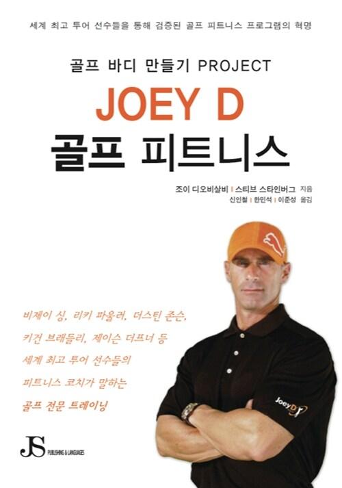 Joey D 골프 피트니스