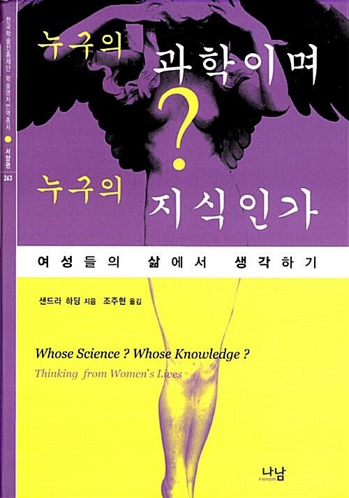 누구의 과학이며 누구의 지식인가