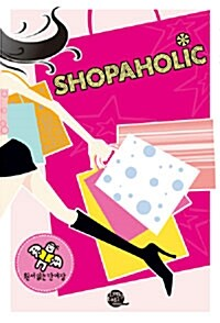 Confessions of a Shopaholic (원서 읽는 단어장 Shopaholic : Paperback)