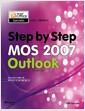 [중고] Step by Step MOS 2007 Outlook 시험대비서