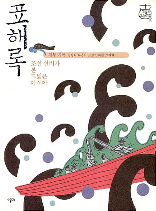 표해록 : 조선 선비가 본 드넓은 아시아