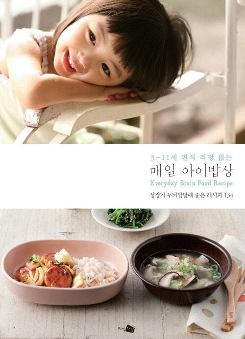 3~11세 편식 걱정 없는 매일 아이밥상