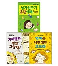 서석영 동화 시리즈 세트 - 전3권